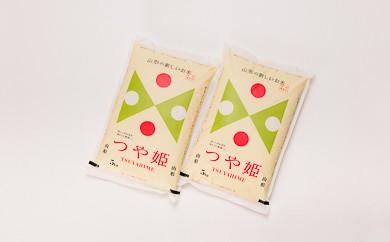100-(1)【平成29年産米】「大石田産特別栽培米」つや姫10kg×年6回(2カ月に1回)コース
