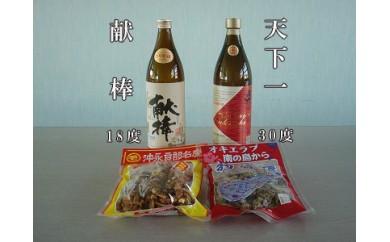 F-2 黒糖焼酎・黒糖・さた豆セット