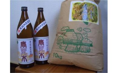 【CN63】昔も今も『佐伯産青山米』玄米10kg、唐変木25度900ml×2本【24,000pt】