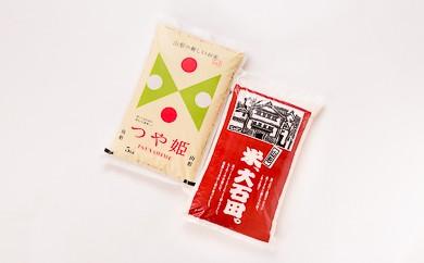 1-(50)【平成29年産米】「大石田産特別栽培米」つや姫5㎏&はえぬき5㎏食べくらべセット