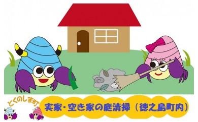 61 ~実家やふるさとに残した家に~庭の清掃(草刈り)作業サービス