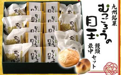 B76 「むつごろうの目玉」饅頭&最中セット(大)