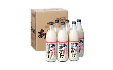 【AN66】酒蔵のあまざけ900ml×6本【14,000pt】