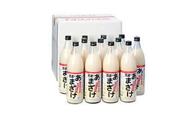 【AN67】酒蔵のあまざけ900ml×12本【22,000pt】