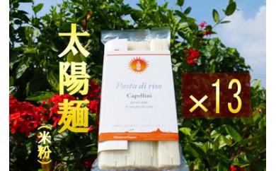 太陽麺カッペリーニ(13帯)