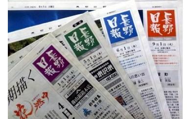22-01 長野日報(日刊紙)/長野日報社