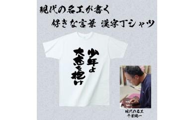 現代の名工が書く「好きな言葉」筆文字Tシャツ 現代の名工があなたのご希望の「好きな言葉」をTシャツにします。