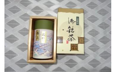 A-013 煎茶 極上蔵出し茶 140g
