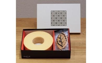【8002】バームクーヘン(19.5Φ×5.5㎝)&リーフパイ(5枚入)セット