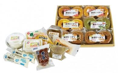 [№5859-0031]豆腐屋のセット&豆乳ドーナツ