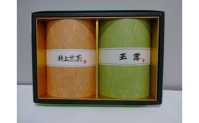 I1701 お茶(玉露・特上煎茶)詰め合わせ
