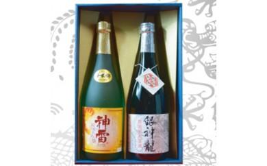 [B-10] 特別純米原酒「銀神龍」・純米大吟醸「神雷」