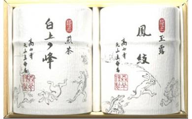 A-006 名品銘茶詰め合わせ 高山寺-50N