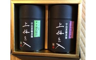 A-015 宇治玉露・煎茶セット