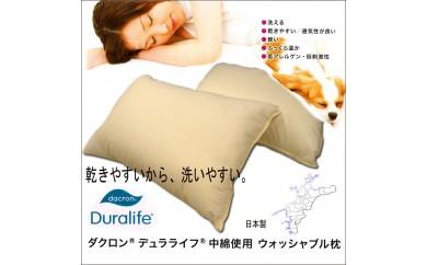 「デュラライフ枕(大寸 43×63)」2個セット(P-02) 洗える枕ダクロン 贈り物にも最適♪ 愛媛からペアーでお届けします