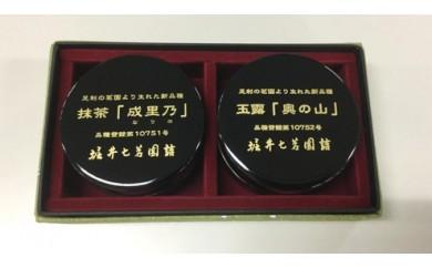 B-009 日本遺産認定「奥ノ山茶園」産 玉露・抹茶詰合せ