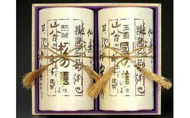 B-007 名品銘茶詰め合わせ 国松-100N