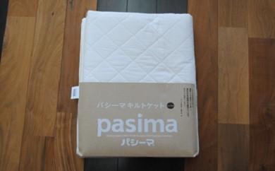 15S04 パシーマ・キルトケット シングル(145cm×240cm)キナリ色