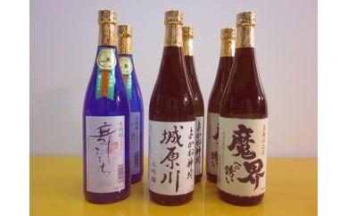 """清酒(大吟醸) よかね神埼""""城原川""""と佐賀の焼酎の6本セット"""