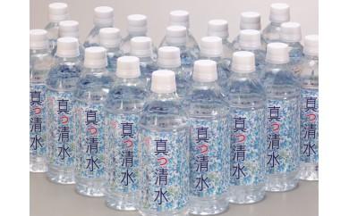№108-15大関山湧水 真っ清水(500ml×48本)