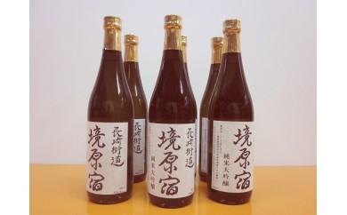 """清酒(純米大吟醸)長崎街道""""境原宿"""" 6本"""