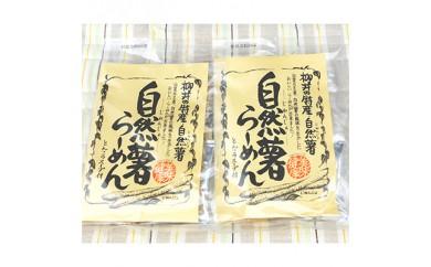 A-04_国産自然薯ラーメン