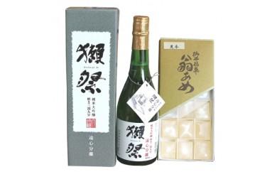D-06_銘菓「翁あめ」と獺祭コラボセット