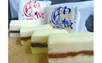 豆乳カステラ白帆(10個入り)