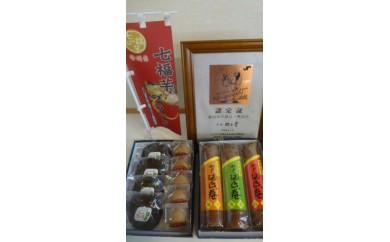 新居浜逸品認定「瀬戸の源氏巻」と七福芋ブランド商品「白いも。黒三笠」「大島の恵み」の詰合せ