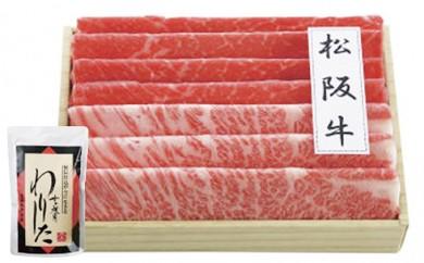 [№5809-0592]スギモト 松阪牛 すき焼用(302K-2)
