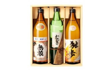 創業140年余の酒蔵「伝統製法で造られた本格焼酎3本詰合せ」