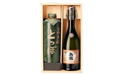 創業140年余の酒蔵 「伝統製法で造られた本格焼酎2本詰合せ」