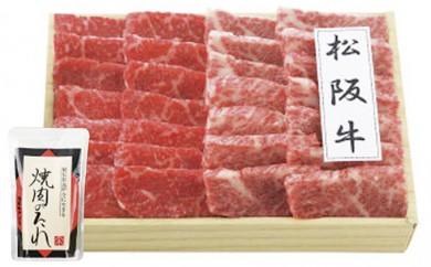 [№5809-0593]スギモト 松阪牛 焼肉(302K-3)