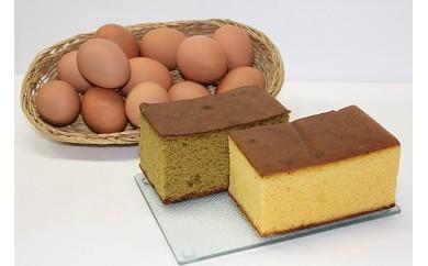 Gbn-06 卵屋がつくるベジタブル卵の2種 カステラセット(190g×2個)