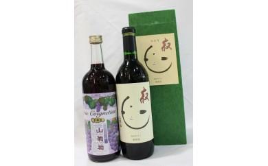 A-34  山葡萄の恵み満喫セット 「寂」&手摘み山葡萄原液100%