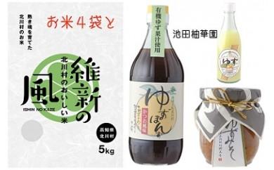 北川村の米<維新の風>[5kgx4袋]と柚子加工品