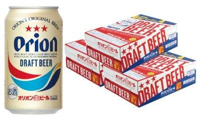 F-5 オリオン「ドラフトビール」 350ml×3ケース(72缶)