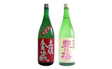 AX73 豊能梅  純米吟醸 & 土佐金蔵  純米酒  1800mL  [2本セット] 【1000pt】