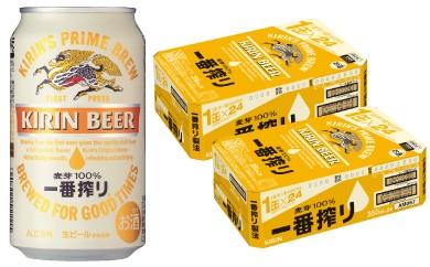 E-23 キリン 一番搾り 350ml×2ケース(48缶)