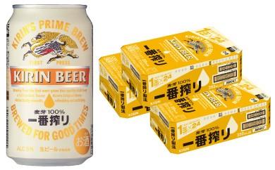"E-51 キリンビール""一番搾り 350ml"" 3ケース(72缶)"