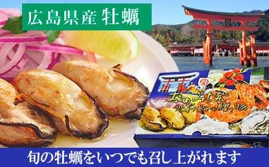 A047【70pt】 広島カキ 牡蠣(冷凍) 特大2Lサイズ 2kg (1kg×2袋)