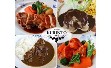F30-2 レストラン究林登-KURINTO-シェフおすすめ4品Bセット