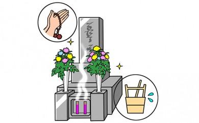 [№5820-0042]お墓の清掃・献花代行サービス(弐)