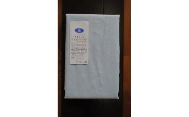 30S05 フランスリネン・フラットシーツ オリジナルサイズ(150㎝×270㎝)ブルー