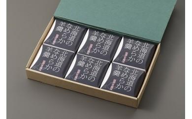 【D03】士幌町からの贈り物 黒豆羊羹(6個入)