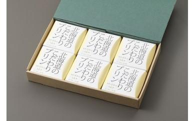 【D02】士幌町からの贈り物 スイートコーンプリン(6個入)
