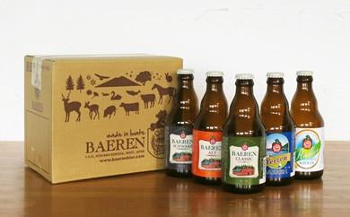 AG01 岩手の地ビール「ベアレンビール飲み比べ6本セット」【5p】