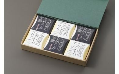 【D04】士幌町からの贈り物 スイートコーンプリン・黒豆羊羹セット
