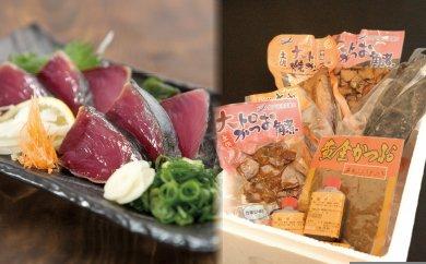 B003-2 本場須崎のカツオわら焼きタタキと大トロ焼きカツオセット