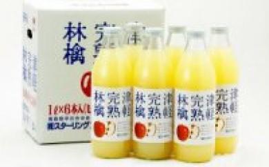 [№5731-0032]津軽完熟林檎ジュース1L×6本 白ラベル